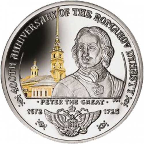 The 2013 400th Anniversary of the Romanov Dynasty Peter the Great Coloured Cupro Nickel Coin