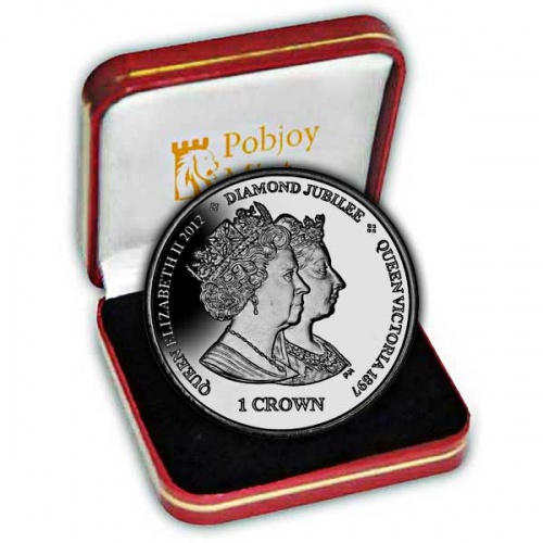 The 2013 Anniversary of Queen Victoria and Queen Elizabeth II Coronations Silver Coin